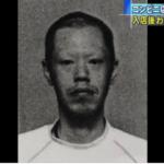 川田広幸容疑者の顔画像公開!本名麻里さんとの出会いや動機は?